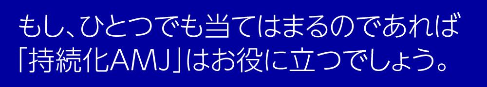 jizokuka-title03