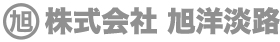 株式会社旭洋淡路